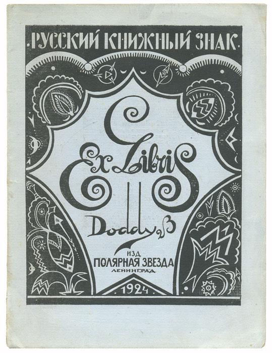 Русский книжный знак. Ex Libris Doddy