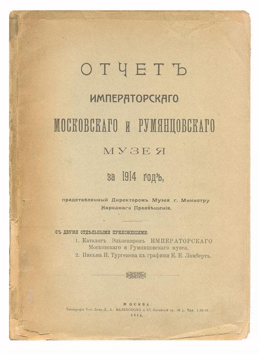 Отчет Императорского Московского и Румянцевского Музея за 1914 год