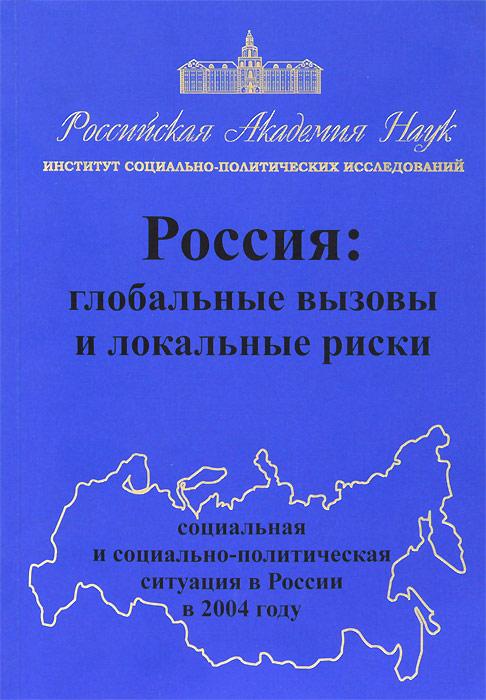 Россия. Глобальные вызовы и локальные риски. Социальная и социально-политическая ситуация в России в 2004 году