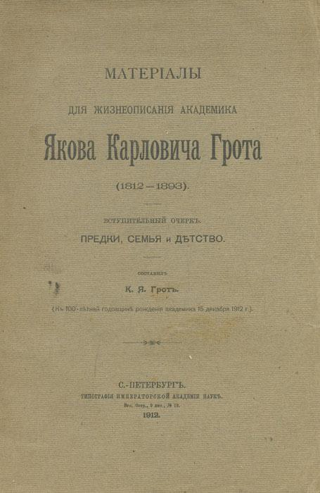 Материалы для жизнеописания академика Якова Карловича Грота (1812-1893)
