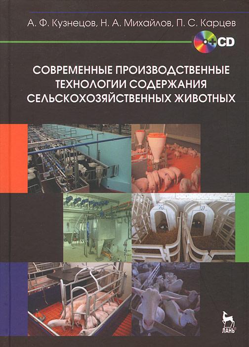 Современные производственные технологии содержания сельскохозяйственных животных (+ CD-ROM)