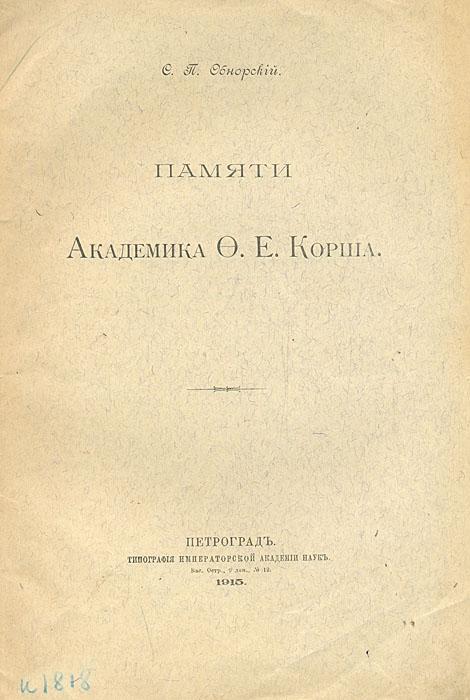Памяти академика Ф. Е. Корша