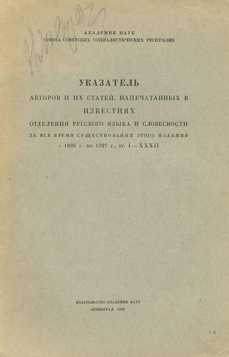 Указатель авторов и их статей, напечатанных в Известиях