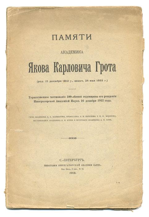 Памяти академика Якова Карловича Грота