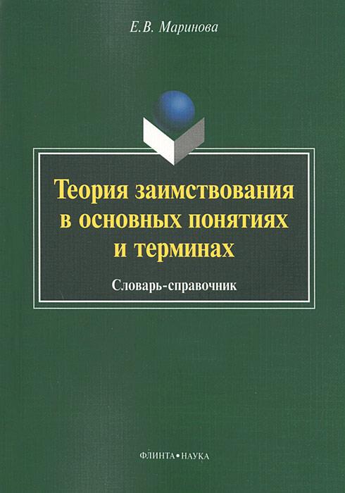 Теория заимствования в основных понятиях и терминах ( 978-5-9765-1560-4, 978-5-02-037833-9 )