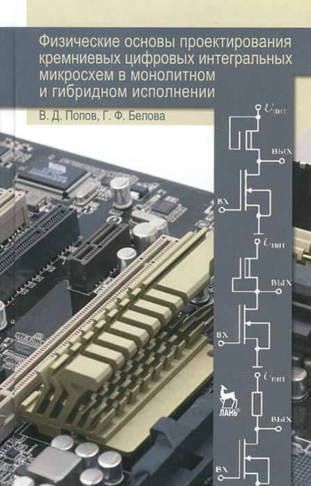 Физические основы проектирования кремниевых цифровых интегральных микросхем в монолитном и гибридном исполнении