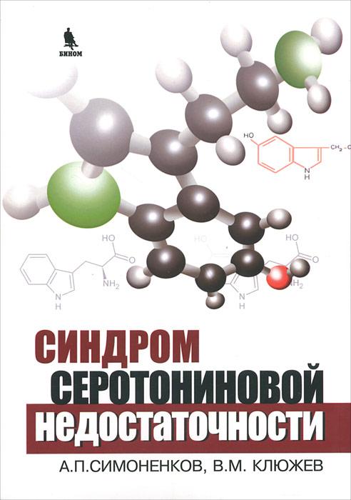 Синдром серотониновой недостаточности ( 978-5-9518-0532-4 )