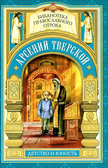 Арсений Тверской. Детство и юность ( 978-5-91362-698-1 )