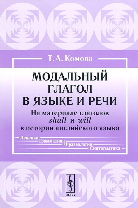 Модальный глагол в языке и речи. На материале глаголов shall и will в истории английского языка