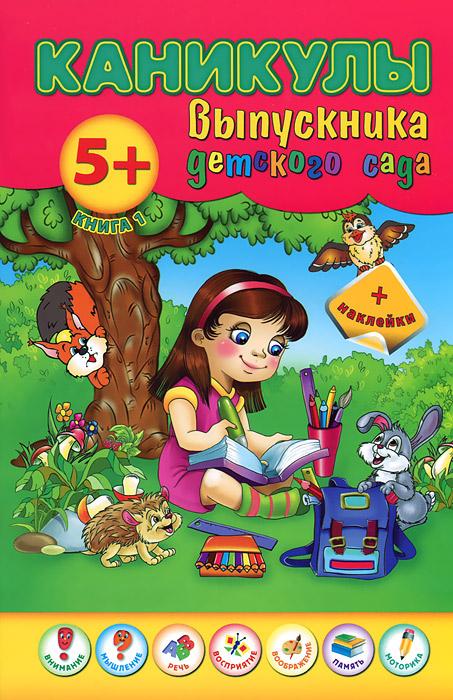 Каникулы выпускника детского сада. Книга 1 (+ наклейки)