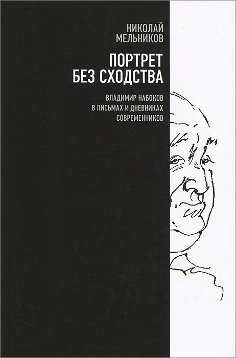 Портрет без сходства. Владимир Набоков в письмах и дневниках современников
