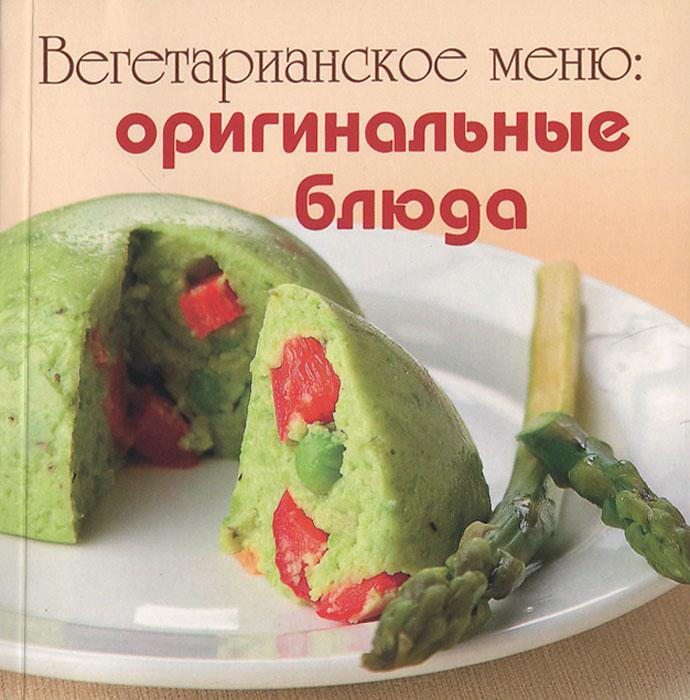Вегетарианское меню. Оригинальные блюда