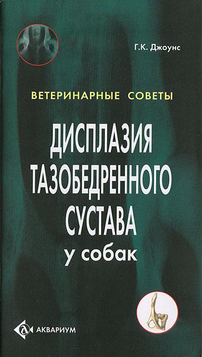 Дисплазия тазобедренного сустава у собак ( 978-5-98435-874-3, 1-86054-227-1 )