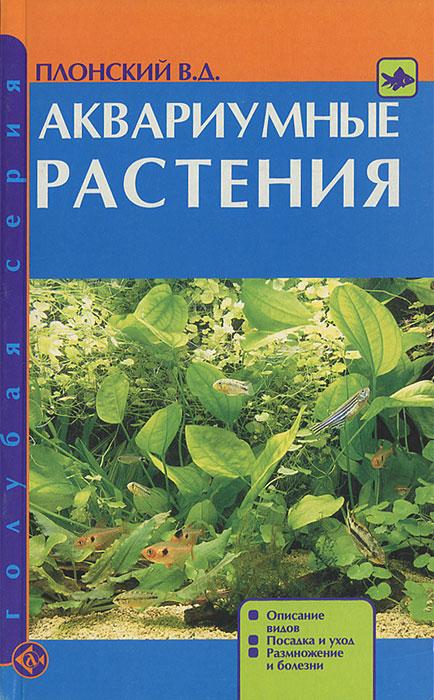 Аквариумные растения. Описание видов. Посадка и уход. Размножение и болезни