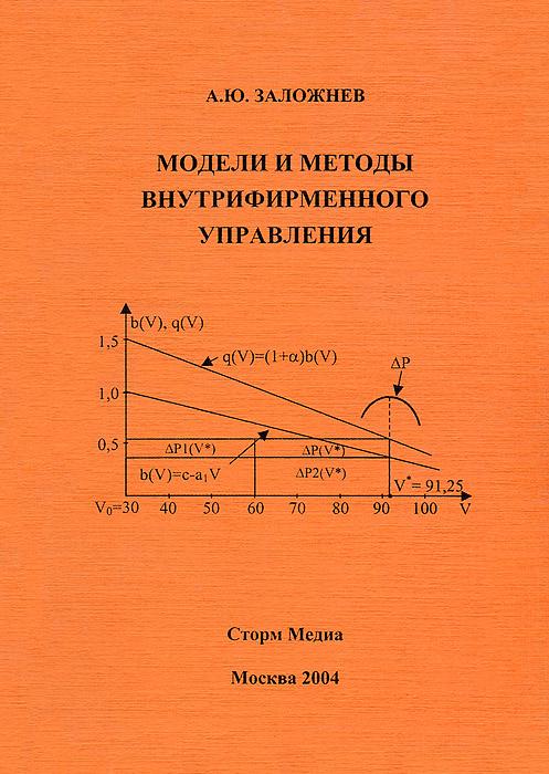 Модели и методы внутрифирменного управления