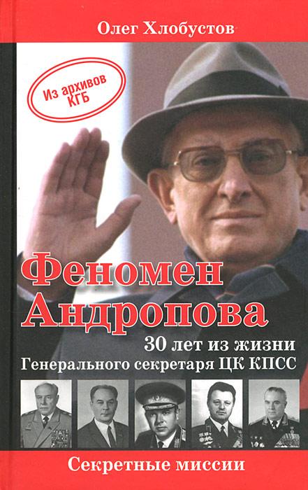 Феномен Андропова. 30 лет из жизни Генерального секретаря ЦК КПСС