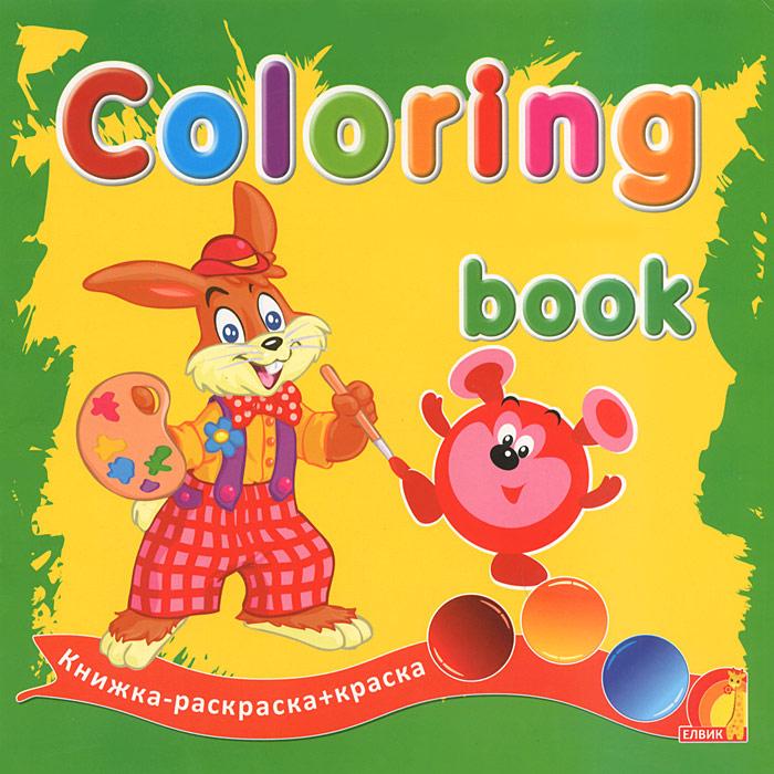 Книжка-раскраска (+ краски)