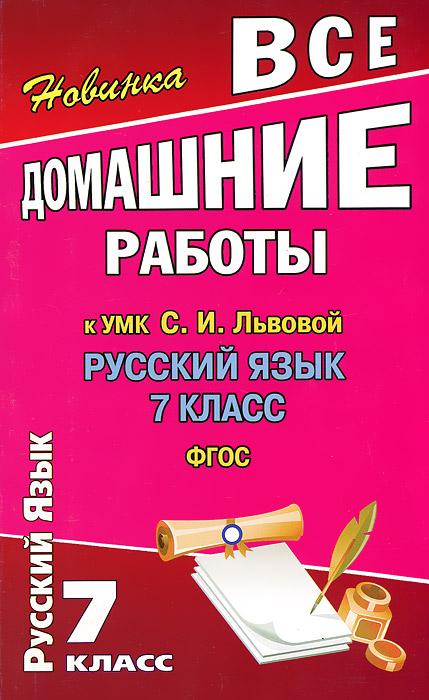 Все домашние работы к УМК С. И. Львовой. Русский язык. 7 класс