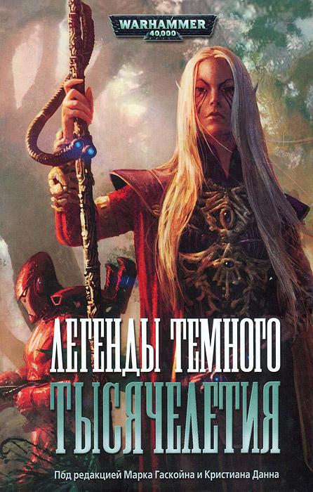 Легенды темного тысячелетия