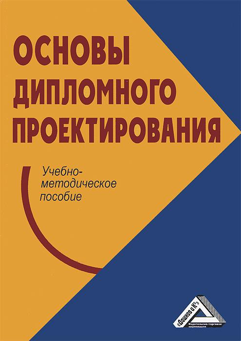 Zakazat.ru Основы дипломного проектирования