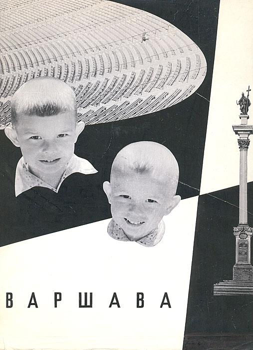 Варшава. Фотографии, расположение и графическое оформление. Генрик Лисовский