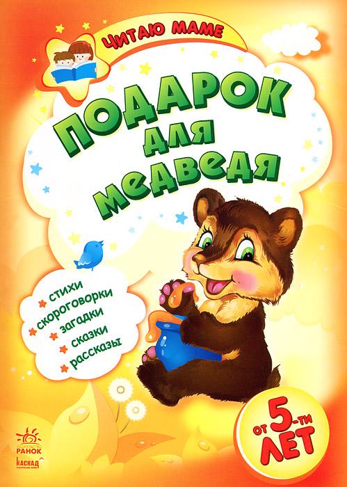 Подарок для медведя