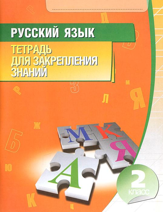 Русский язык. 2 класс. Тетрадь для закрепления знаний