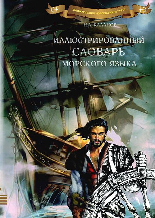 Иллюстрированный словарь морского языка