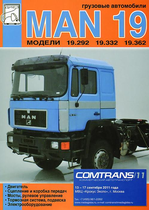 Грузовые автомобили MAN модели 19.292, 19.332, 19.362