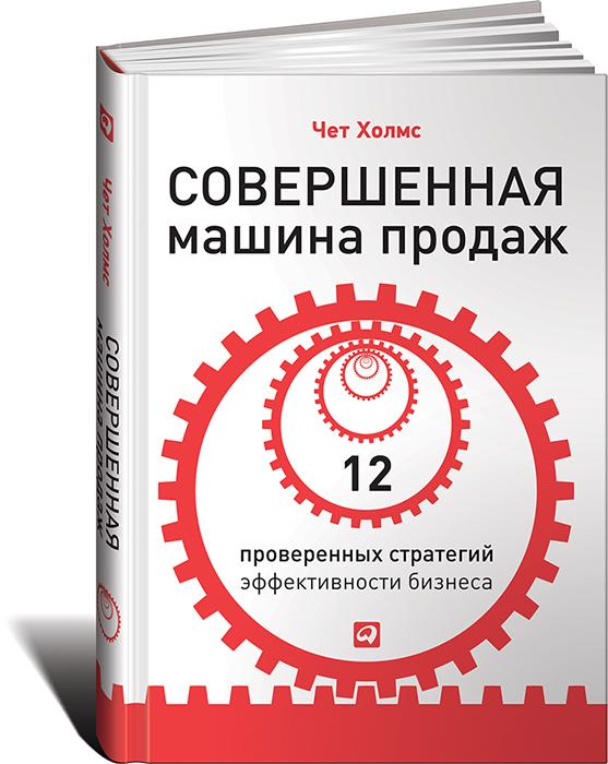 Совершенная машина продаж. 12 проверенных стратегий эффективности бизнеса ( 978-5-9614-4378-3 )