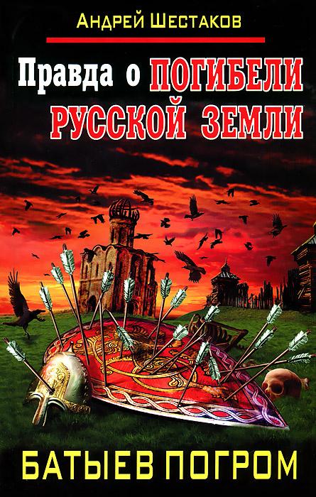 Правда о Погибели Русской земли. Батыев погром