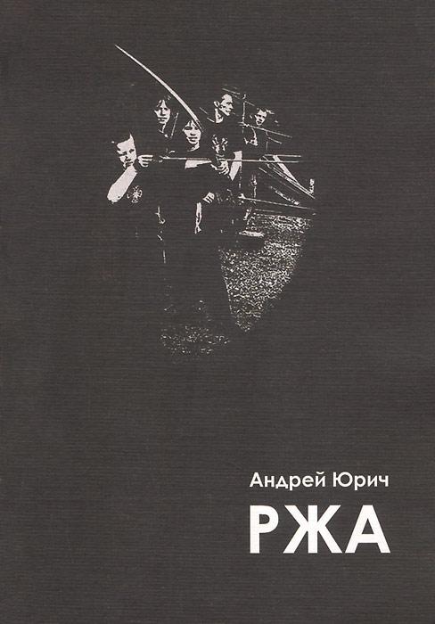 Андрей Юрич Ржа