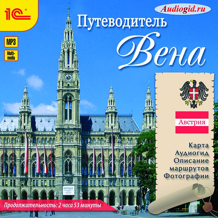 Вена. Путеводитель (аудиокнига MP3)