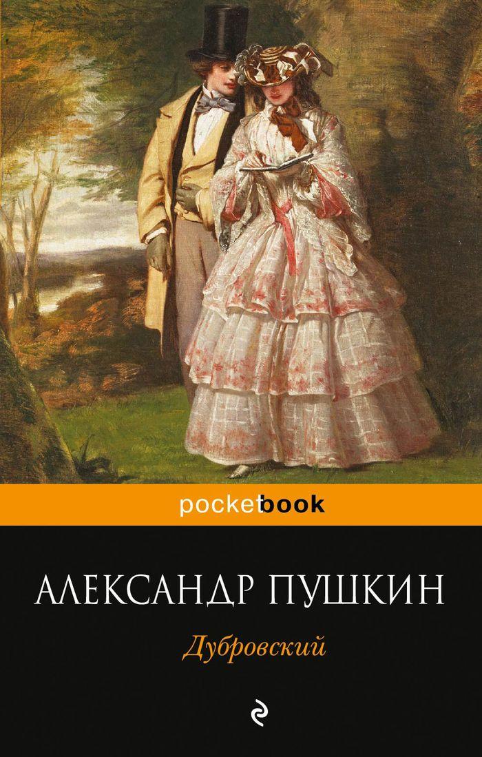 Дубровский12296407Александр Пушкин - великий русский поэт, создатель новой литературы, достигший необычайной легкости языка, изысканности и точности выражения мысли. Стиль его произведений признан эталоном. Знаменитая, любимая многими повесть Дубровский знакома читателю с детства. Кто не сопереживал главному герою, честному благородному разбойнику, остающемуся верным своим принципам, а также подлинным понятиям чести и справедливости, - этакому русскому Робин Гуду, и преданному своей единственной возлюбленной? Образ народного любимца неоднократно привлекал внимание режиссеров, а блестяще воплотили его образ на экране Б.Ливанов, М.Ефремов.