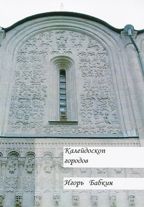 Калейдоскоп городов. Историко-архитектурный обзор городов России и стран ближнего зарубежья