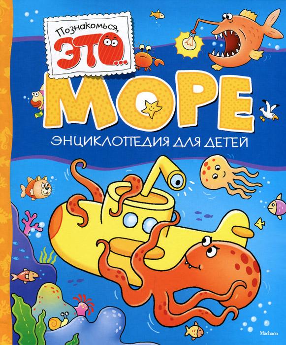 Море12296407Эта книга для тех, кто… стремится расширить свои знания о прекрасном и удивительном мире, который нас окружает, хочет получить ответы на самые разные вопросы, старается развить свое воображение, отличается любознательностью и остроумием, любит учить стихи, рисовать и заниматься творчеством. Путешествуя по страницам этой увлекательной книги, ты узнаешь много нового о морях и океанах, о морских животных и растениях, о знаменитых мореплавателях и пиратах. Счастливого пути в чудесную Страну знаний!