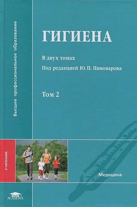 Гигиена. В 2 томах. Том 2