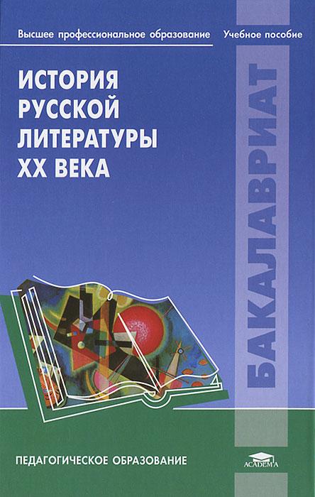 История русской литературы ХХ века