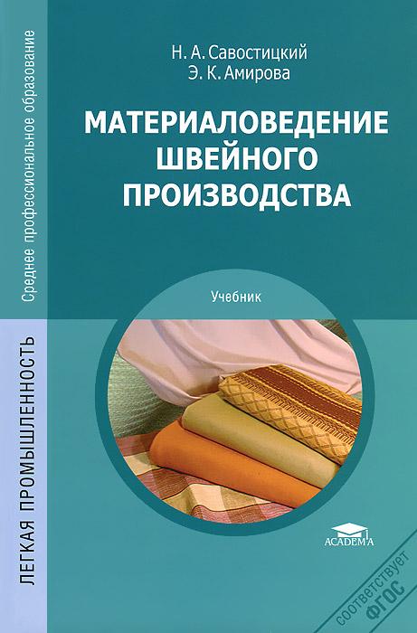 Н. А. Савостицкий, Э. К. Амирова Материаловедение швейного производства