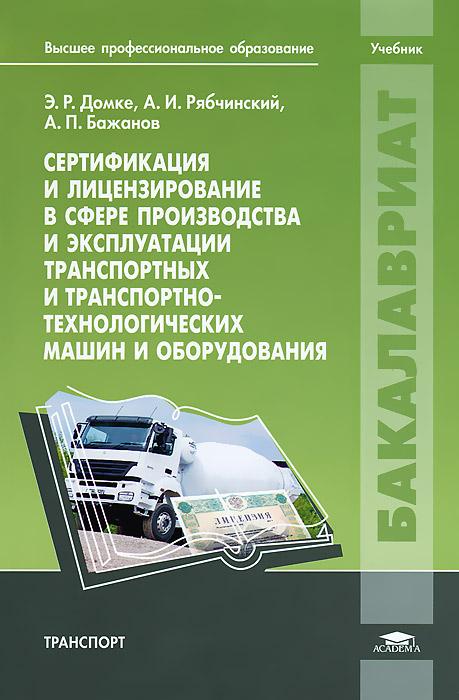 Сертификация и лицензирование в сфере производства и эксплуатации транспортных и транспортно-технологических машин и оборудования