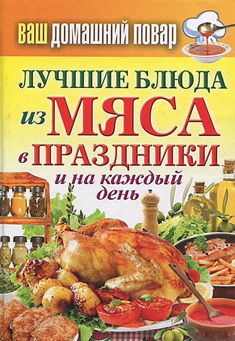 Ваш домашний повар. Лучшие блюда из мяса в праздники и на каждый день