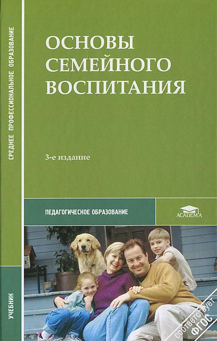 Основы семейного воспитания