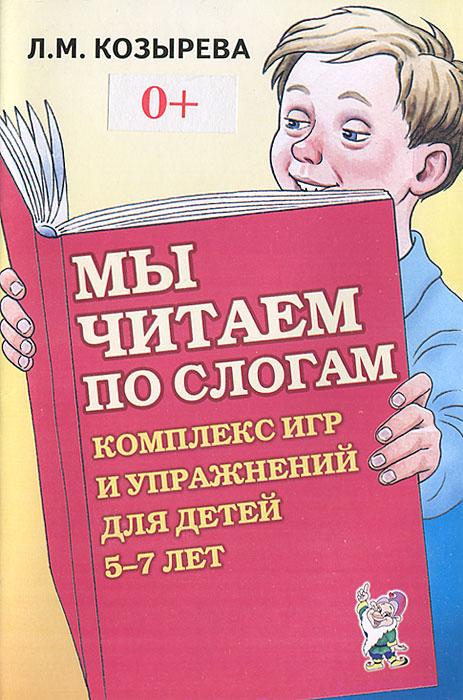 Мы читаем по слогам. Комплекс игр и упражнений для детей 5-7 лет