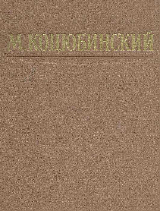 М. Коцюбинский. Избранные произведения