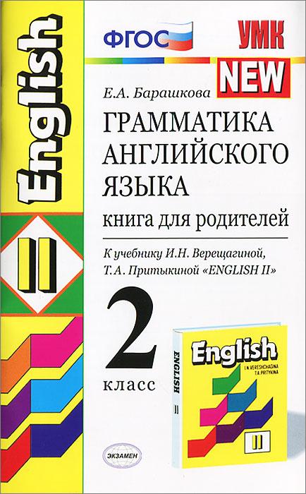 Грамматика английского языка. 2 класс. Книга для родителей
