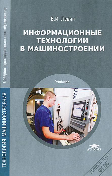 Информационные технологии в машиностроении