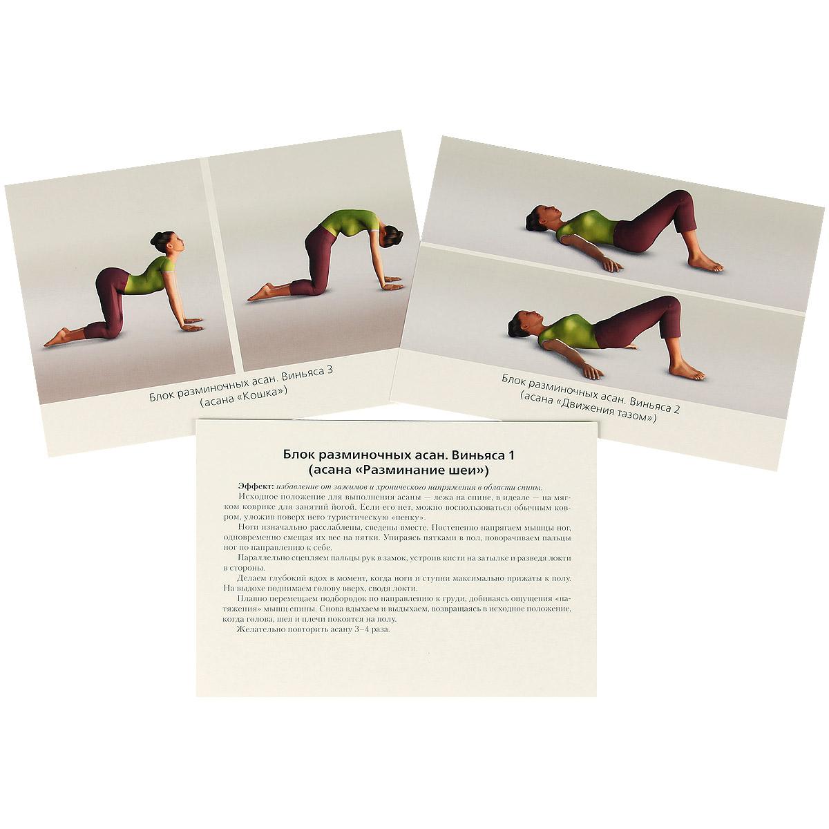 Йога. Домашние тренировки (набор из 36 карточек)