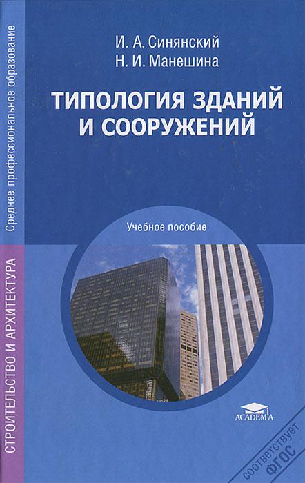 Типология зданий и сооружений