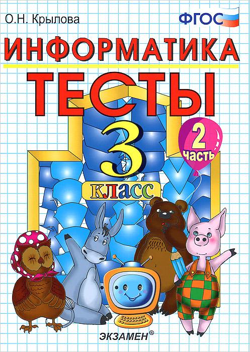Тесты по информатике. 3 класс. Часть 2