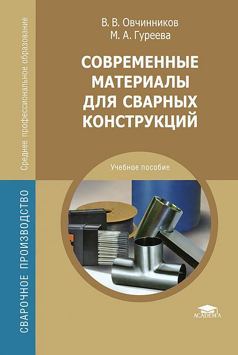 Современные материалы для сварных конструкций